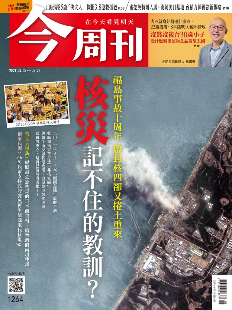 Business Today 今周刊 - 15 三月 2021