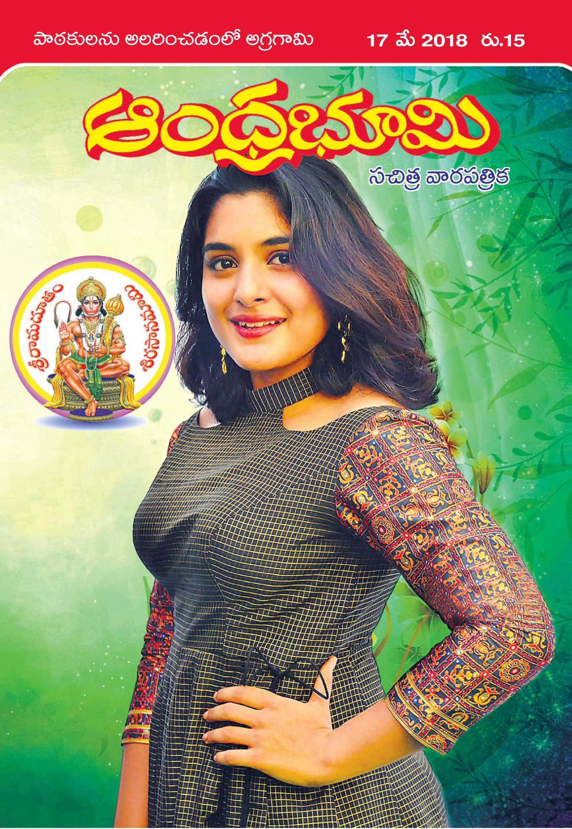 Andhra Bhoomi Weekly - 18 మే 2018 / AvaxHome