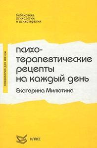 Милютина - Психотерапевтические рецепты на каждый день (PDF)