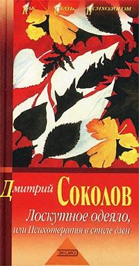 Соколов - Лоскутное одеяло или Психотерапия в стиле дзэн