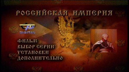 Russian Empire / Российская Империя. Том 3 (2000) [ReUp]