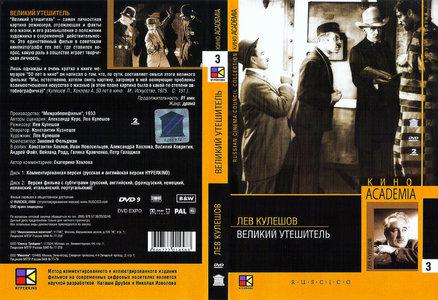 Великий утешитель / Velikiy uteshitel / The Great Consoler (1933) [Re-Up]