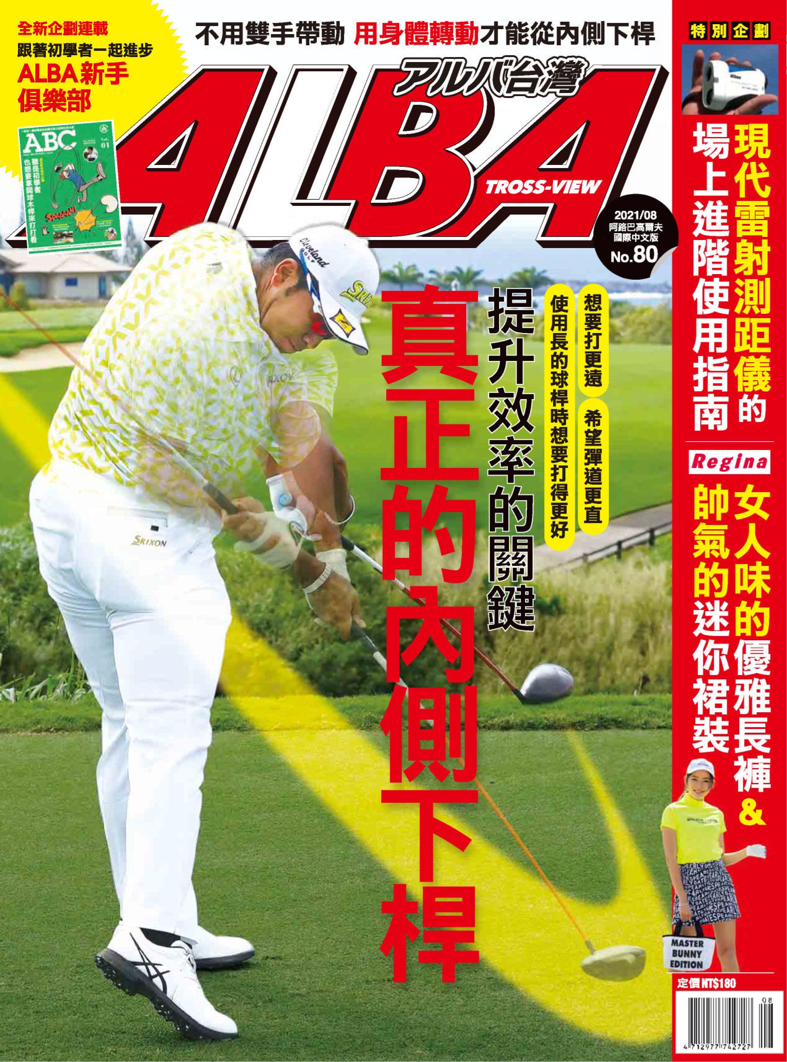 Alba Tross-View 阿路巴高爾夫 國際中文版 - 八月 2021