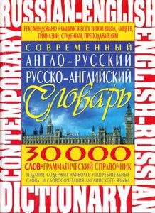 Современный англо-русский русско-английский словарь [Repost]