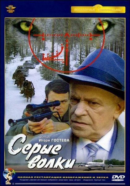 Grey Wolves (1993) Serye volki