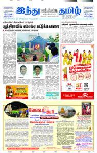 The Hindu Tamil - செப்டம்பர் 24, 2018