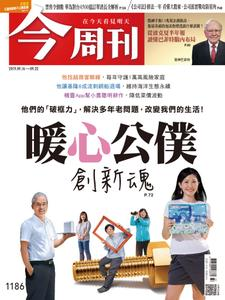 Business Today 今周刊 - 16 九月 2019