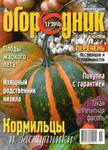 Огородник (2010 No.11)
