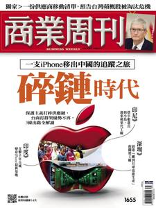 Business Weekly 商業周刊 - 05 八月 2019
