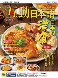 Live Interactive Japanese Magazine 互動日本語 - 四月 2021