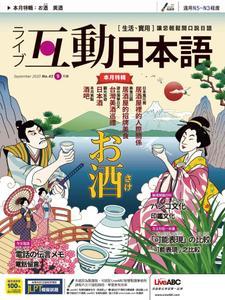 Live Interactive Japanese Magazine 互動日本語 - 八月 2020