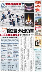 United Daily News 聯合報 – 23 七月 2021