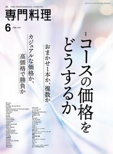 月刊専門料理 – 5月 2021