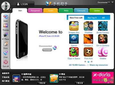 iPhone PC Suite v.2.9.55.237