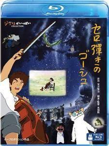 Gauche the Cellist (1982)