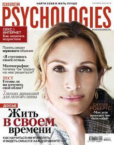 Psychologies (2012 No.10) Russia