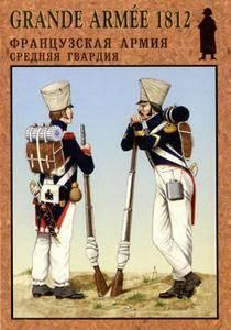 Французская армия: Средняя гвардия (Grande Armee 1812 №2)