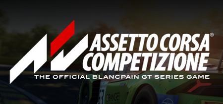 Assetto Corsa Competizione (2019)