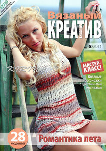 Вязанный Креатив № 8 2011 (Russia)