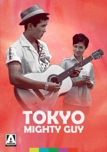Tokyo Mighty Guy (1960) Tokyo no abarenbô