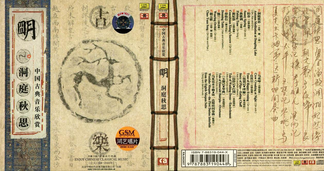 Chinese Classical Music, Vol. 5 - Music of the Ming Dynasty (1368-1644)