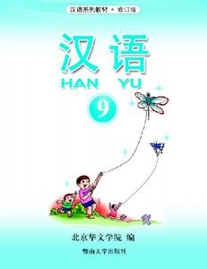 Hanyu 汉语(Mandarin Chinese Language), Book 9