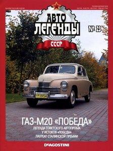 Автолегенды СССР №23 2009
