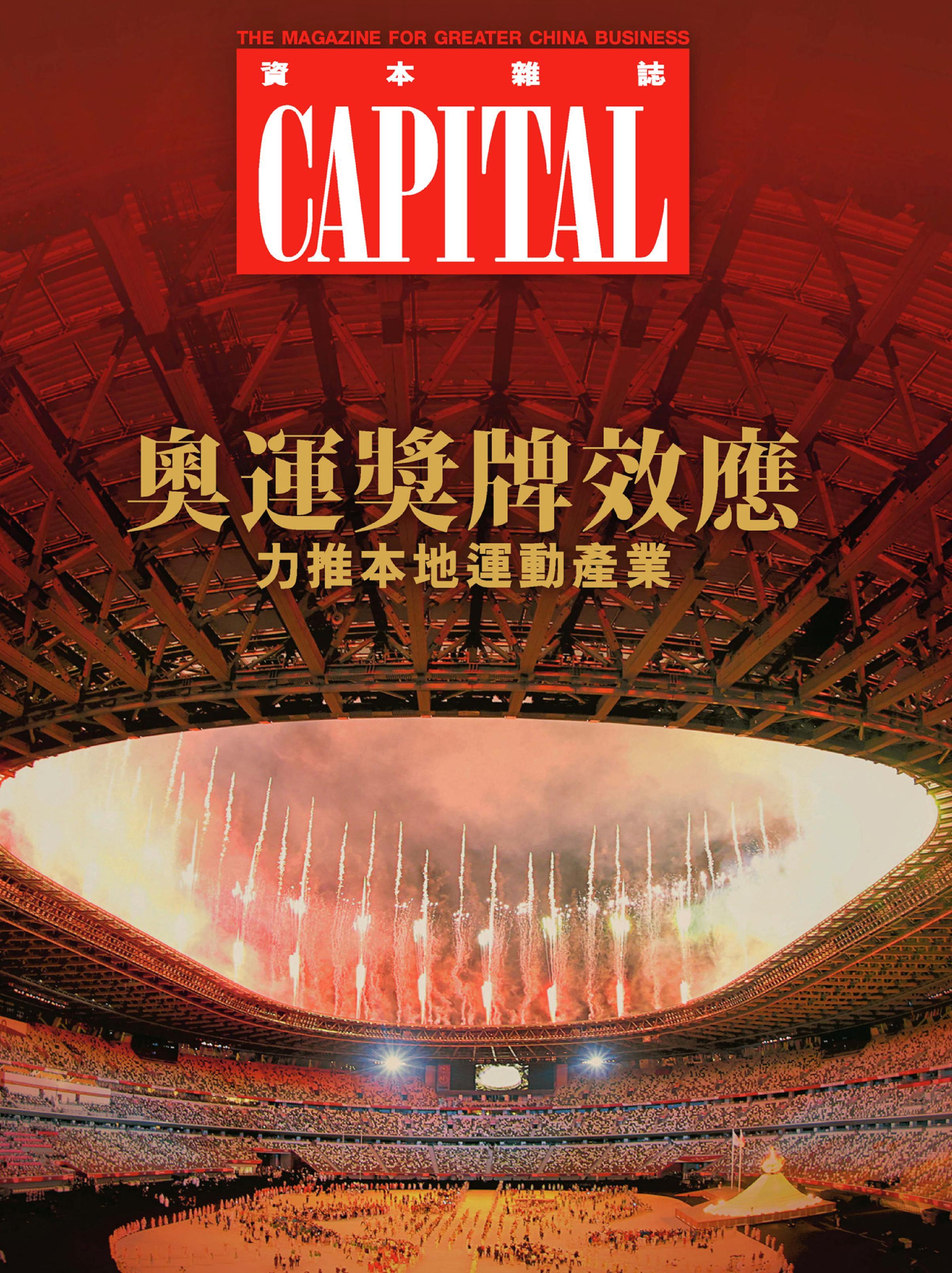 Capital 資本雜誌 - 九月 2021