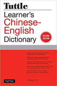 Tuttle Learner's Chinese-English Dictionary: Revised Second Edition (Repost)