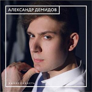 Александр Демидов - Выносливость (2019)