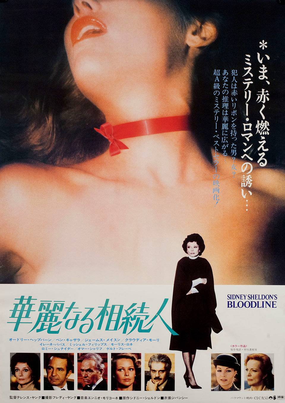 Bloodline [Liés par le sang] 1979