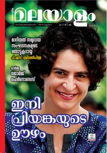 Malayalam Vaarika - ഫെബ്രുവരി 01, 2019