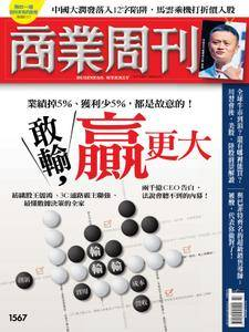 Business Weekly 商業周刊 - 27 十一月 2017
