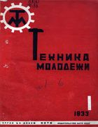 Техника - Молодежи за 1933 год