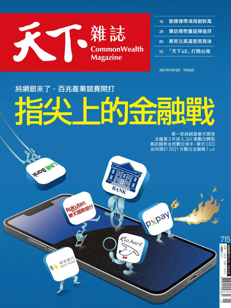 CommonWealth Magazine 天下雜誌 - 一月 13, 2021