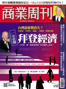 Business Weekly 商業周刊 - 16 十一月 2020