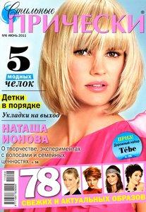 Стильные прически №6 (июнь 2011)