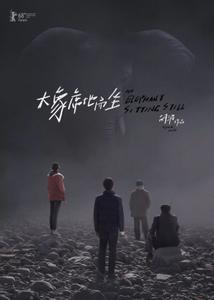 Da xiang xi di er zuo / An Elephant Sitting Still (2018)