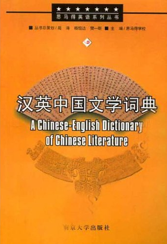 Chinese-English Dictionary of Chinese literature