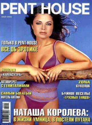 Penthouse May 2005 Russian