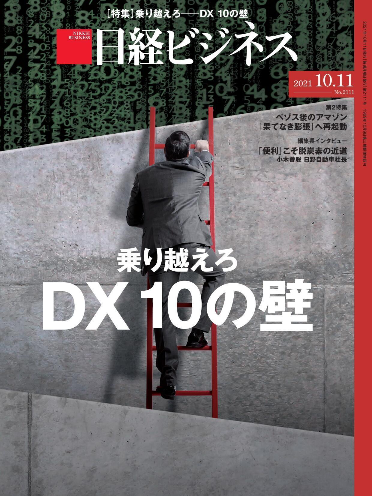 日経ビジネス – 10月 2021