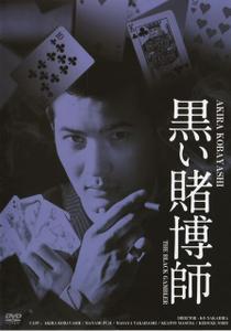 The Black Gambler / Kuroi tobakushi (1965)