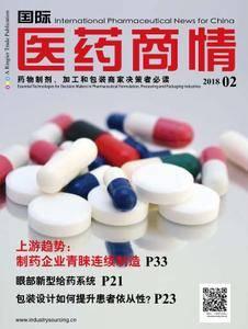 International Pharmaceutical News for China - 二月 13, 2018