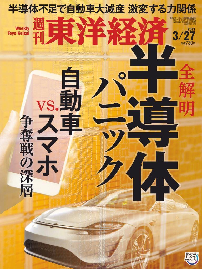 Toyo Keizai 週刊東洋経済 - 27 3月 2021