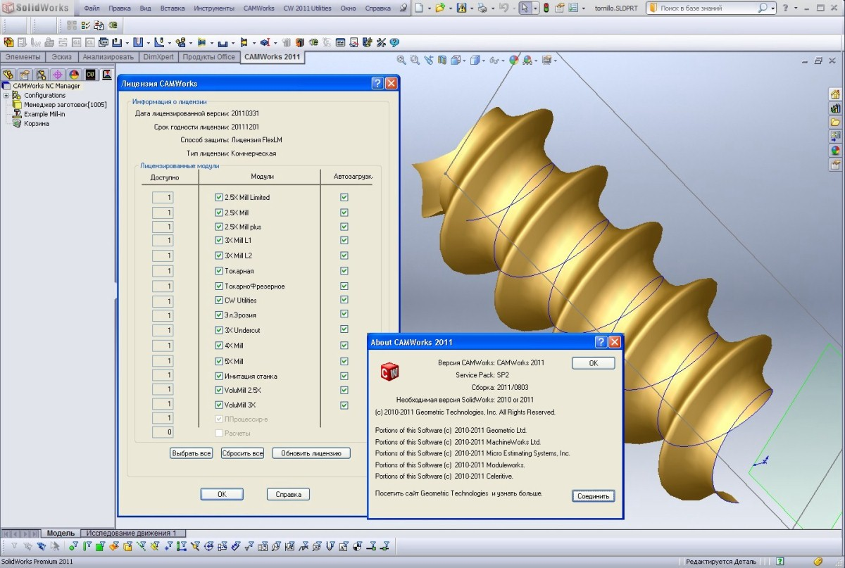 Geometric Technologies CAMWorks 2011 SP2.0 for SolidWorks 2010-2011