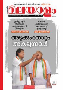 Malayalam Vaarika - മാര്ച്ച് 15, 2019