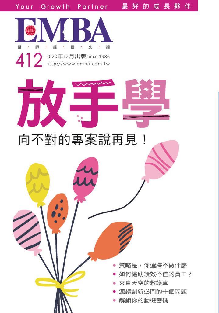 EMBA Magazine 2020年6月 PDF電子雜誌下載