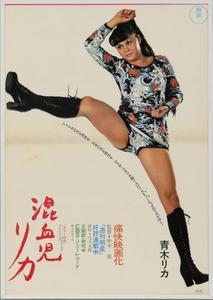 Rica (1972) Konketsuji Rika