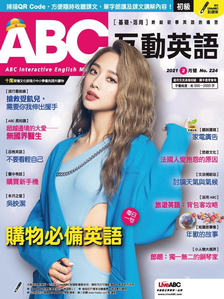 ABC 互動英語 - 2021.02