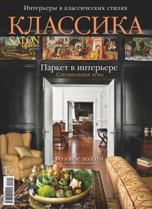 Salon de Luxe Classic - Август 2019